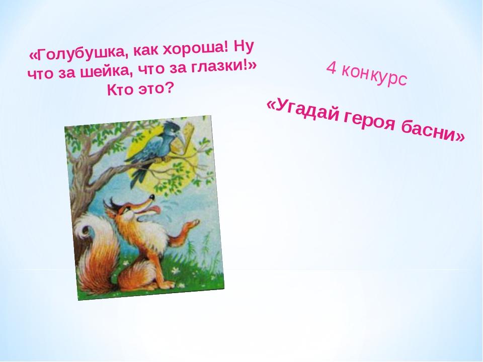 «Угадай героя басни» 4 конкурс «Голубушка, как хороша! Ну что за шейка, что з...