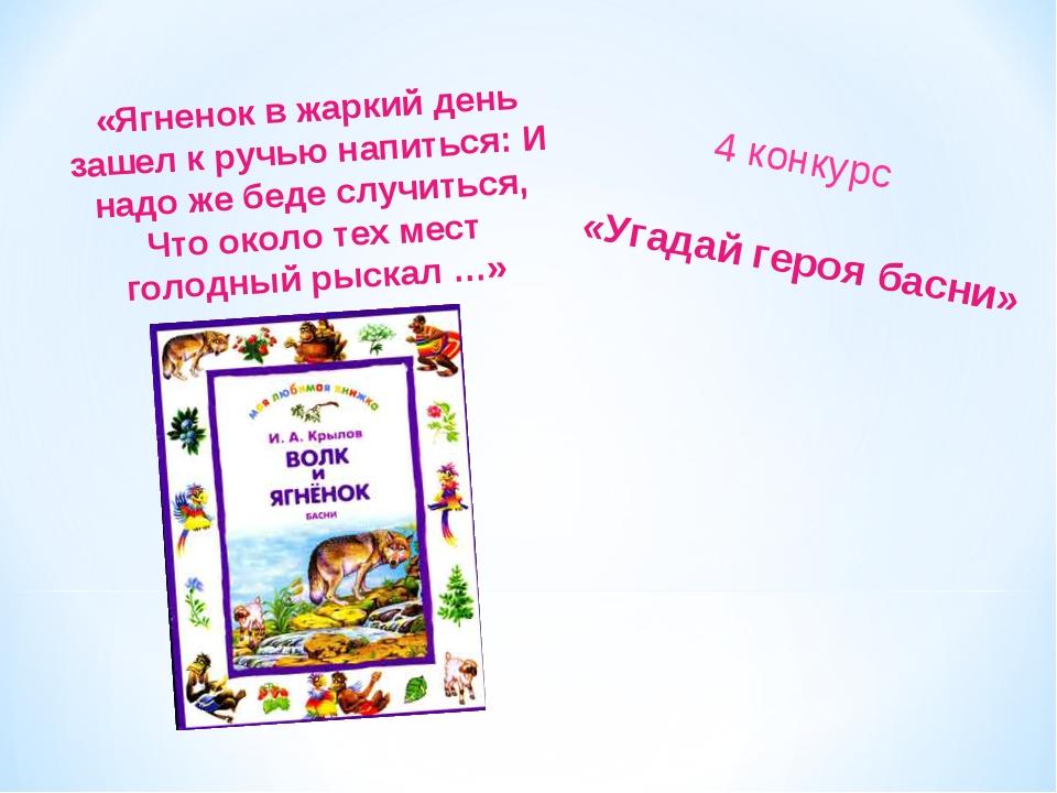 «Угадай героя басни» 4 конкурс «Ягненок в жаркий день зашел к ручью напиться:...