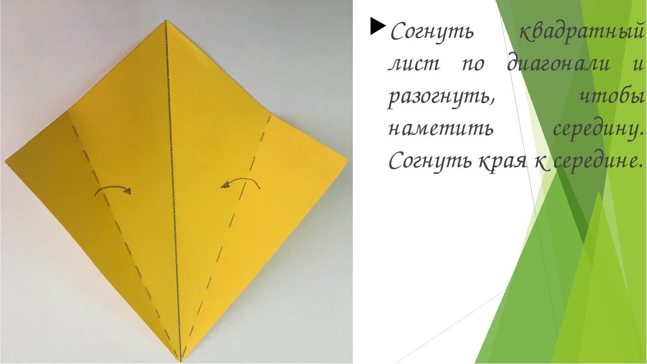 Согнуть квадратный лист по диагонали и разогнуть, чтобы наметить середину. Со...