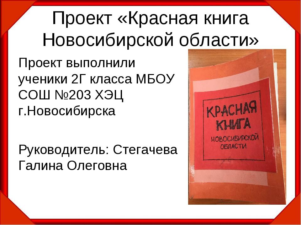 Проект «Красная книга Новосибирской области» Проект выполнили ученики 2Г клас...