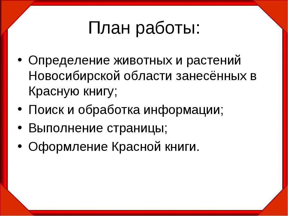 План работы: Определение животных и растений Новосибирской области занесённых...