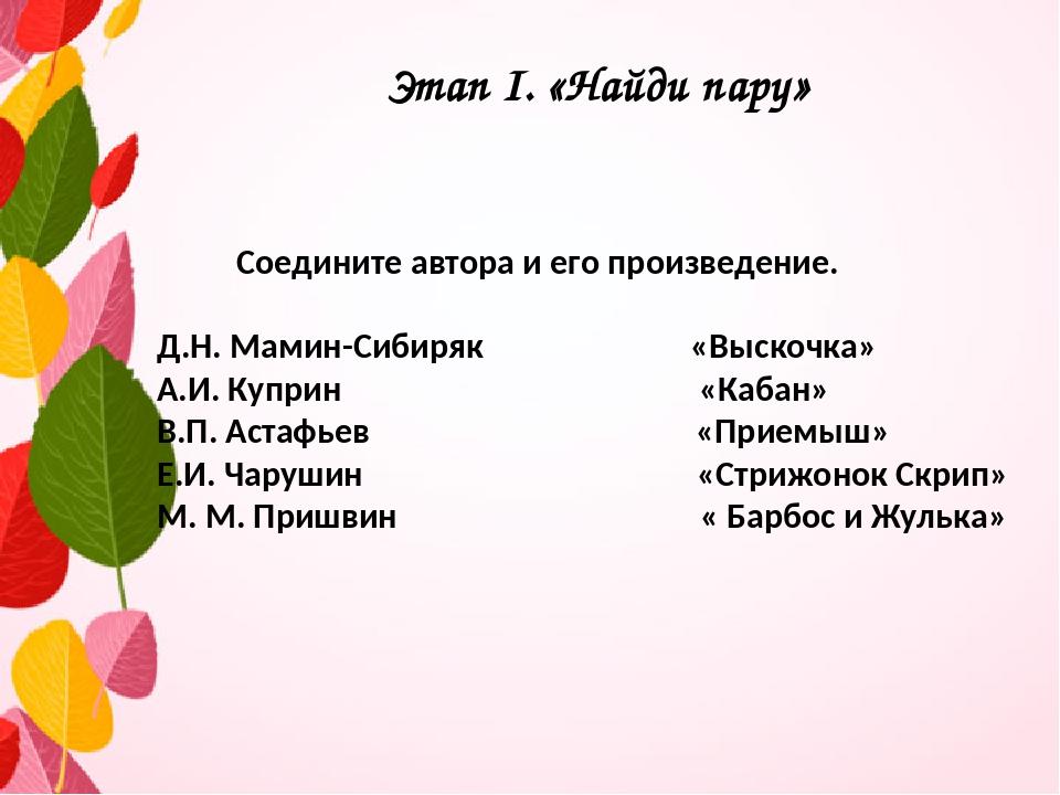 Соедините автора и его произведение. Д.Н. Мамин-Сибиряк «Выскочка» А.И. Купри...