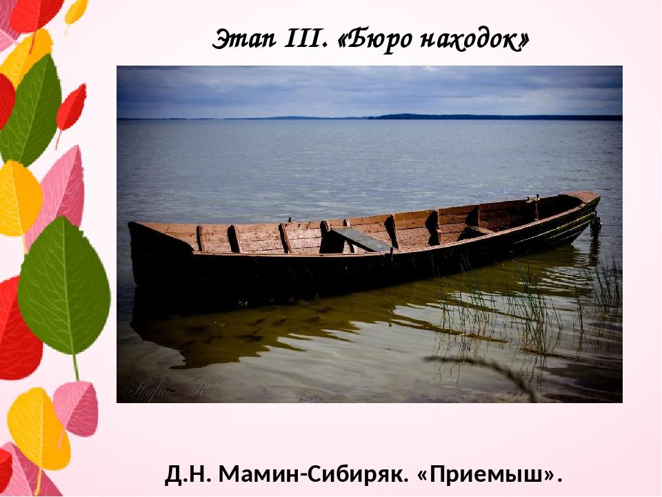 Этап III. «Бюро находок» Д.Н. Мамин-Сибиряк. «Приемыш».