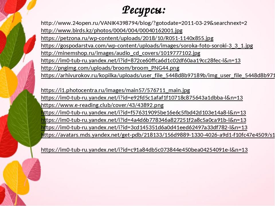 Ресурсы: http://www.24open.ru/VANIK4398794/blog/?gotodate=2011-03-29&searchne...
