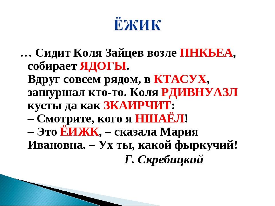 … Сидит Коля Зайцев возле ПНКЬЕА, собирает ЯДОГЫ. Вдруг совсем рядом, в КТАСУ...