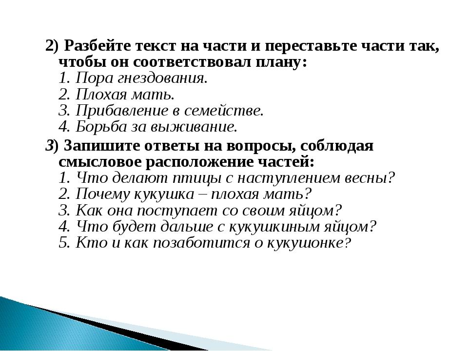 2) Разбейте текст на части и переставьте части так, чтобы он соответствовал п...