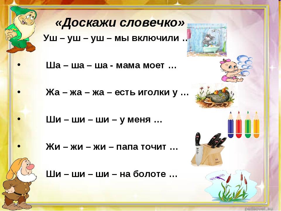 «Доскажи словечко» Уш – уш – уш – мы включили … Ша – ша – ша - мама моет … Жа...