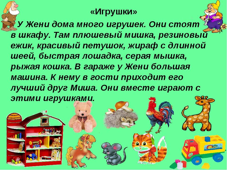 «Игрушки» У Жени дома много игрушек. Они стоят в шкафу. Там плюшевый мишка, р...