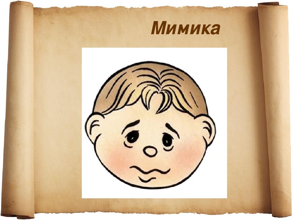 Мимика