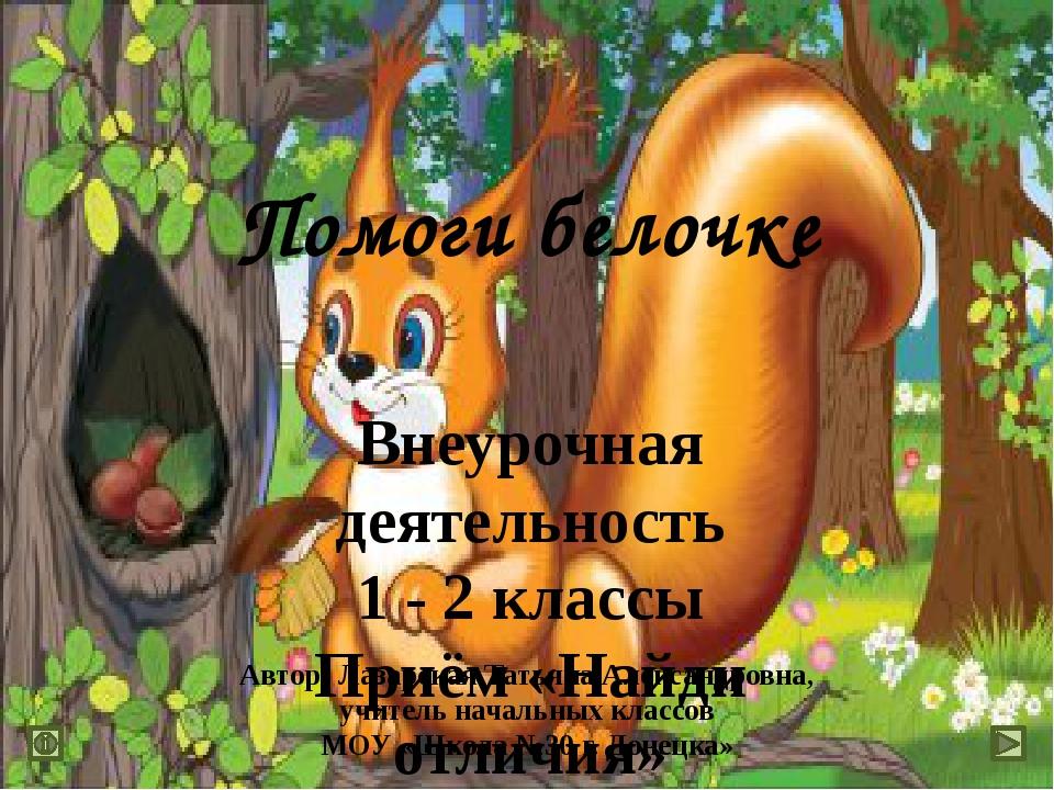 Помоги белочке Внеурочная деятельность 1 - 2 классы Приём «Найди отличия» Авт...