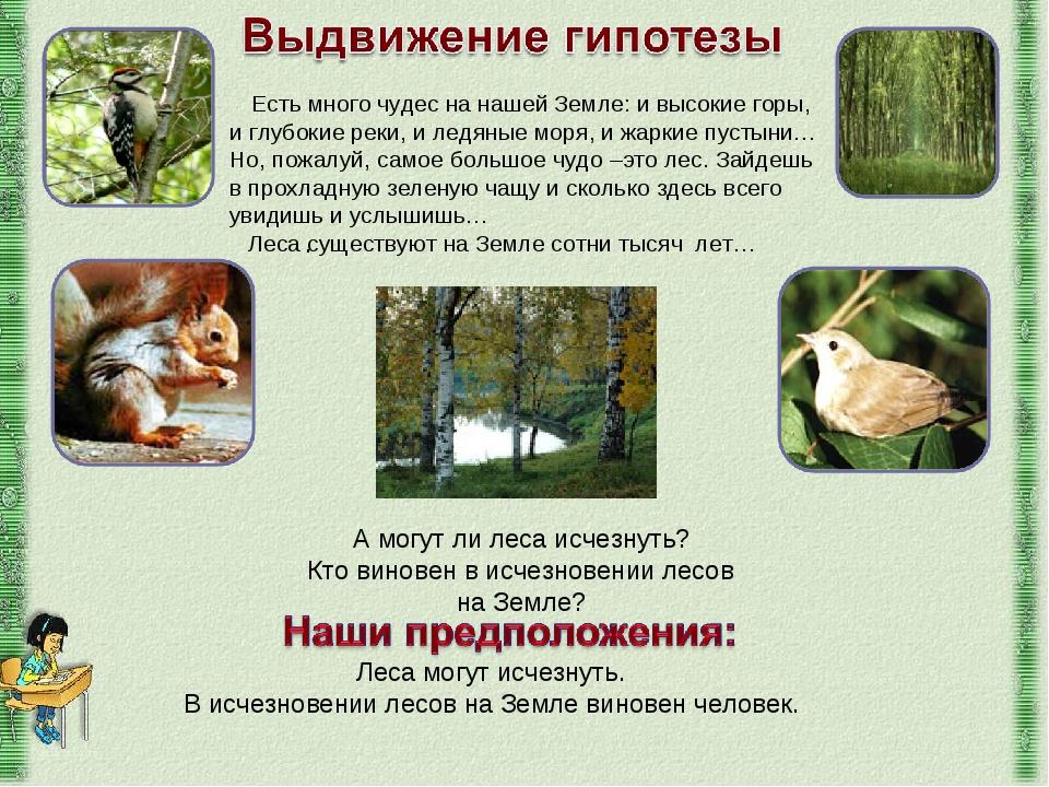 Есть много чудес на нашей Земле: и высокие горы, и глубокие реки, и ледяные м...