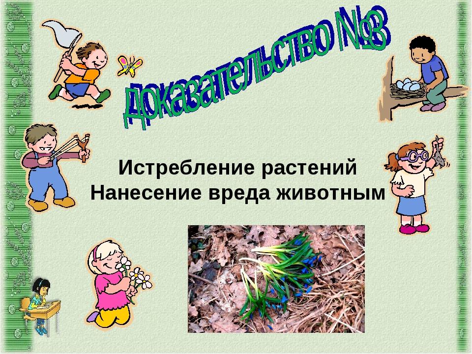 Истребление растений Нанесение вреда животным