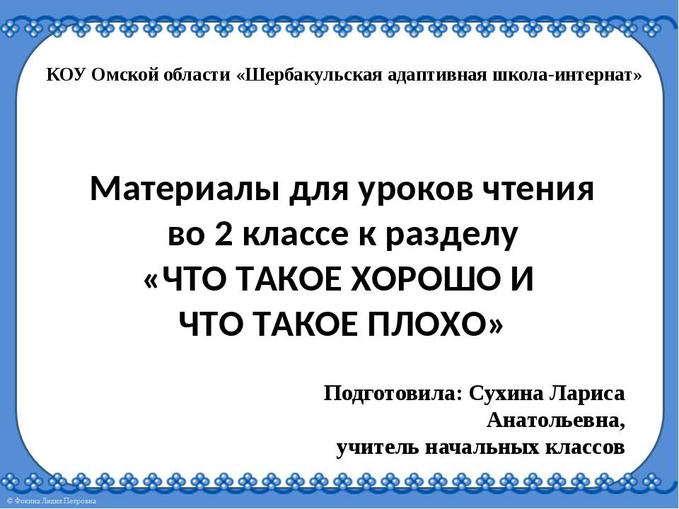 Подготовила: Сухина Лариса Анатольевна, учитель начальных классов КОУ Омской...