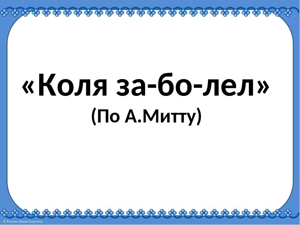 «Коля за-бо-лел» (По А.Митту)