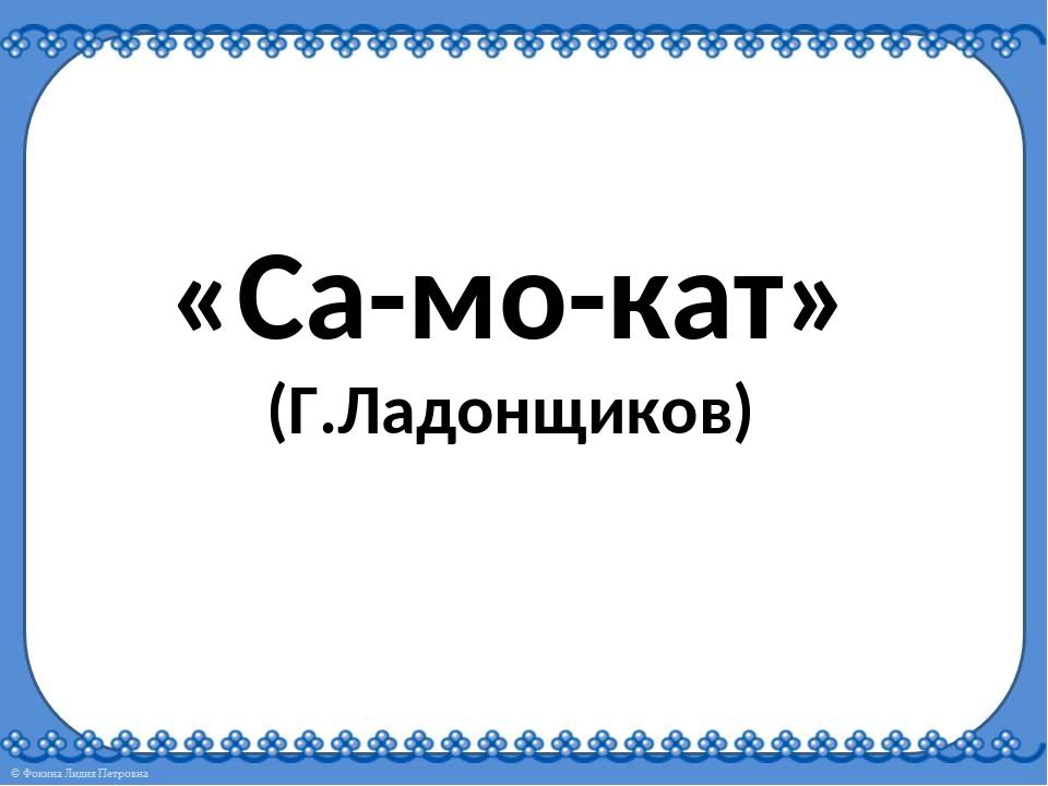 «Са-мо-кат» (Г.Ладонщиков)