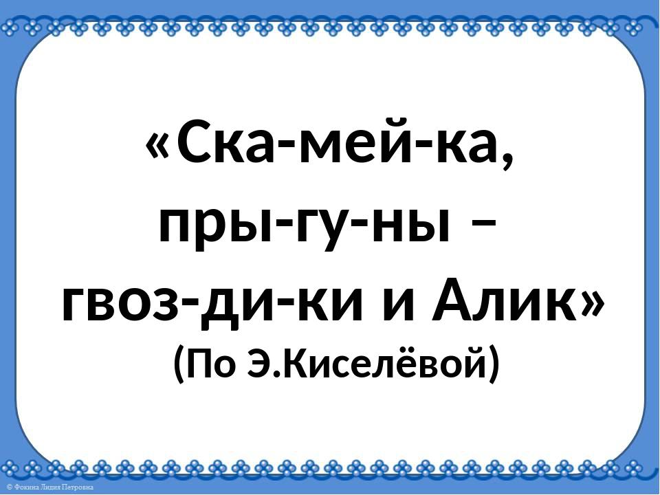 «Ска-мей-ка, пры-гу-ны – гвоз-ди-ки и Алик» (По Э.Киселёвой)