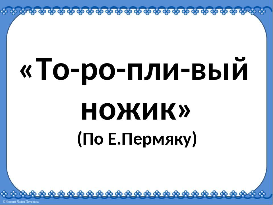 «То-ро-пли-вый ножик» (По Е.Пермяку)