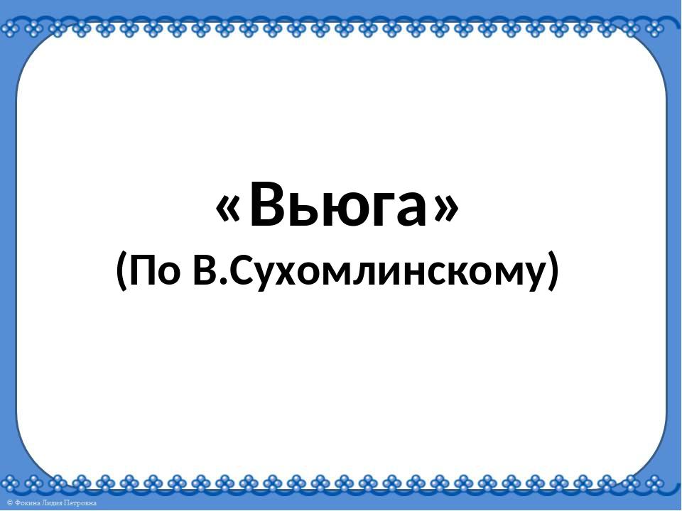 «Вьюга» (По В.Сухомлинскому)