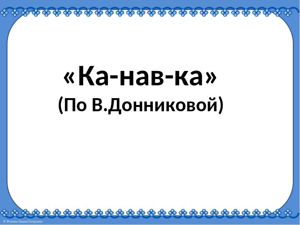 «Ка-нав-ка» (По В.Донниковой)
