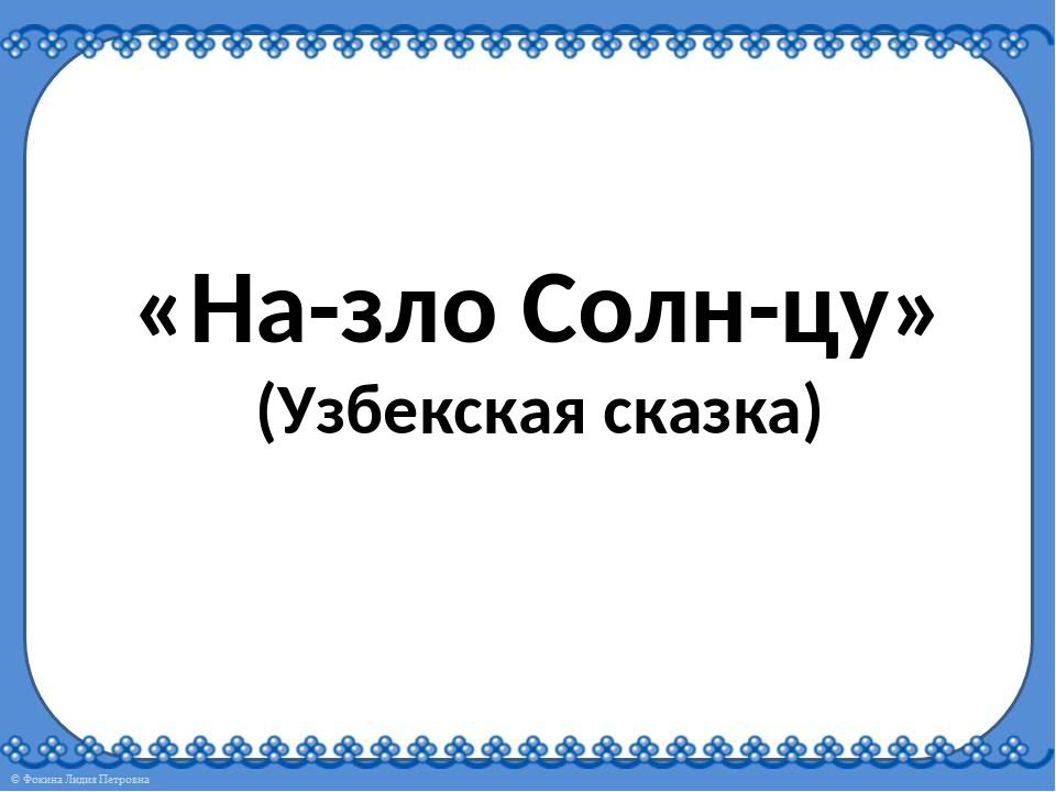 «На-зло Солн-цу» (Узбекская сказка)