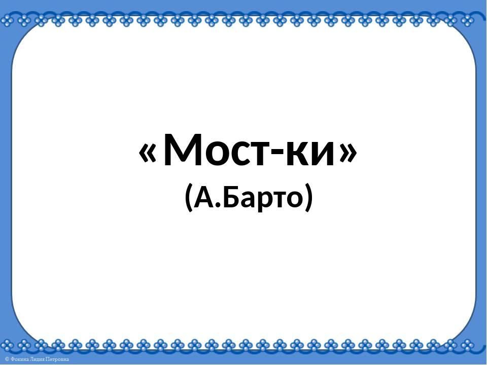 «Мост-ки» (А.Барто)