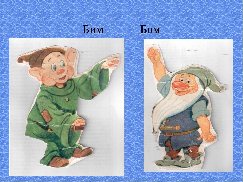 Бим Бом