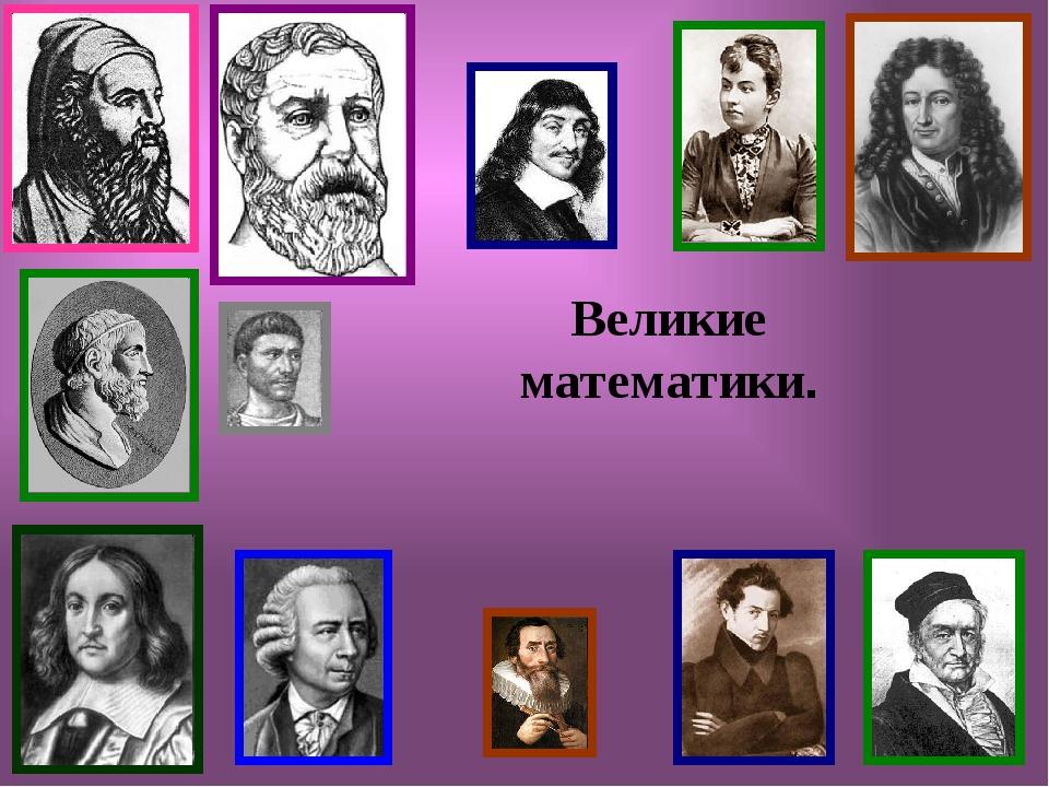 Великие математики.