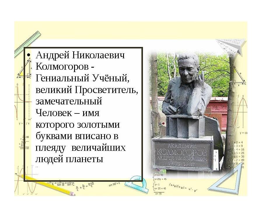 Пифагор Самосский (570-490гг.до н.э.)-древнегреческий философ, математик. Фак...