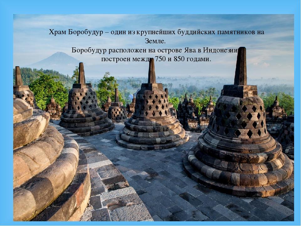 Храм Боробудур – один из крупнейших буддийских памятников на Земле. Боробудур...