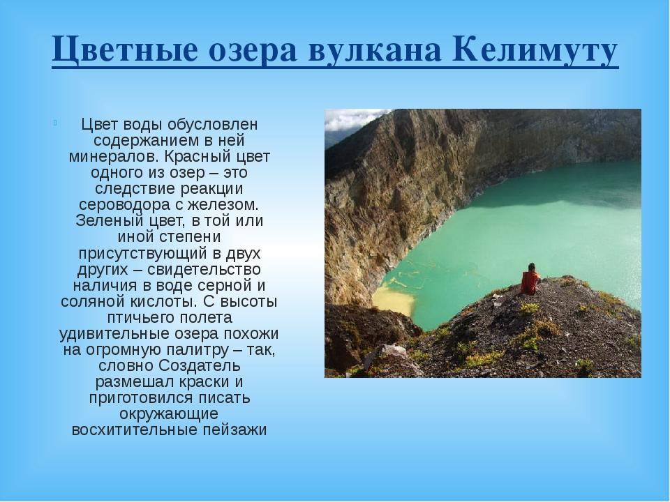 Цветные озера вулкана Келимуту Цвет воды обусловлен содержанием в ней минерал...