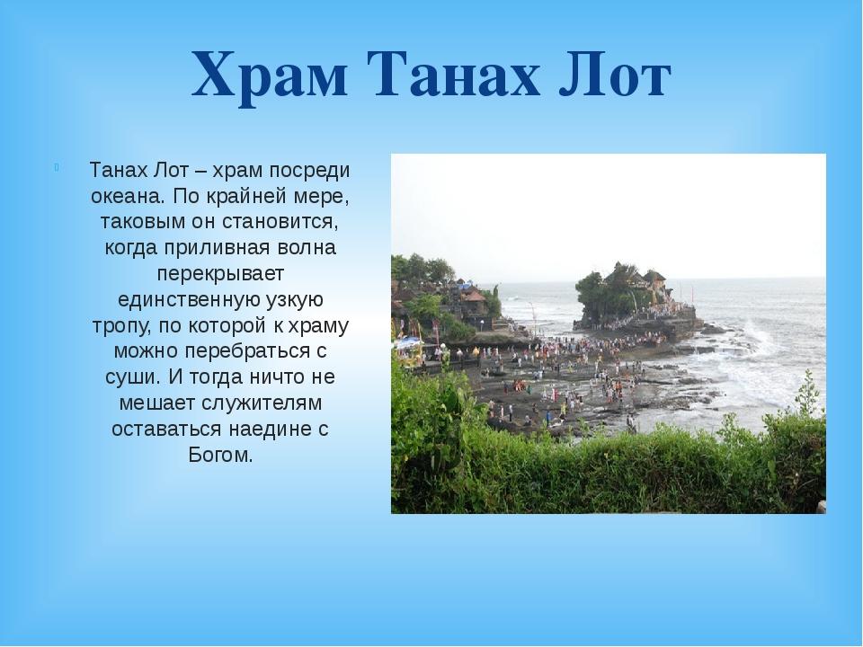 Храм Танах Лот Танах Лот – храм посреди океана. По крайней мере, таковым он с...