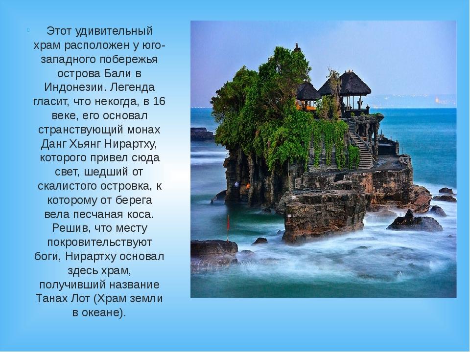Этот удивительный храм расположен у юго-западного побережья острова Бали в Ин...