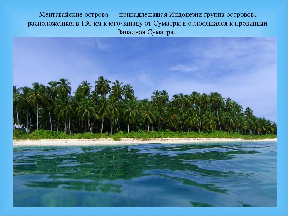Ментавайские острова — принадлежащая Индонезии группа островов, расположенная...
