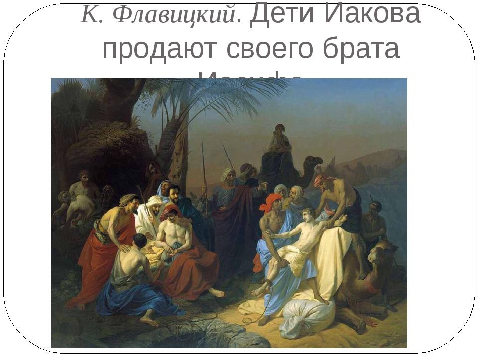 К. Флавицкий. Дети Иакова продают своего брата Иосифа