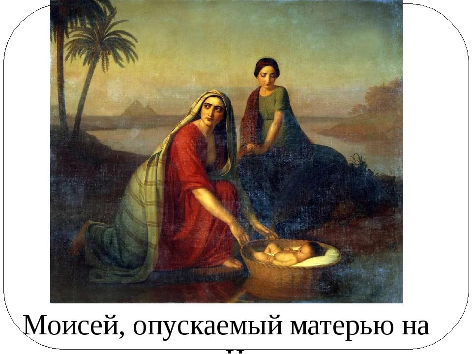 Моисей, опускаемый матерью на воды Нила.