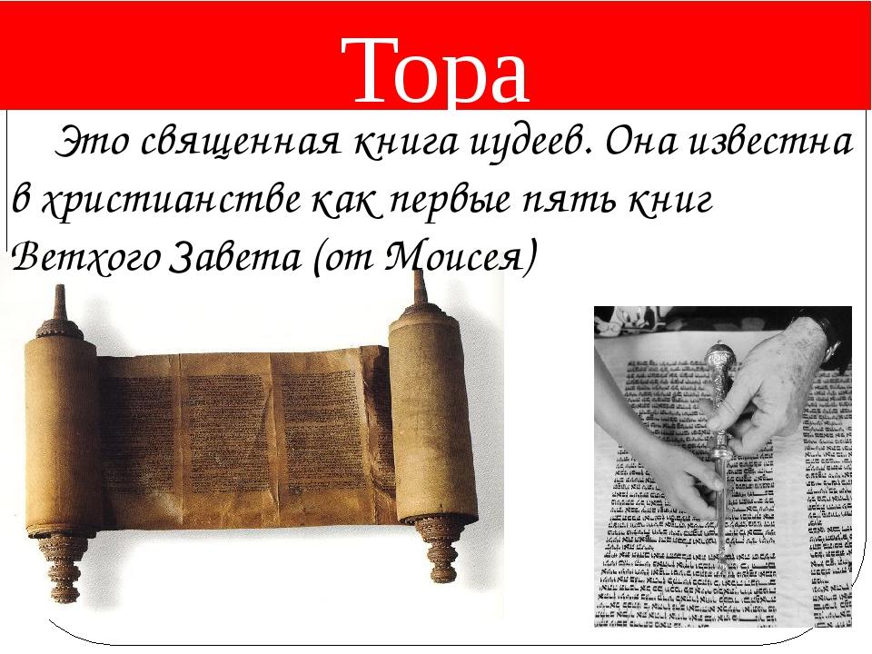 Тора Это священная книга иудеев. Она известна в христианстве как первые пять...