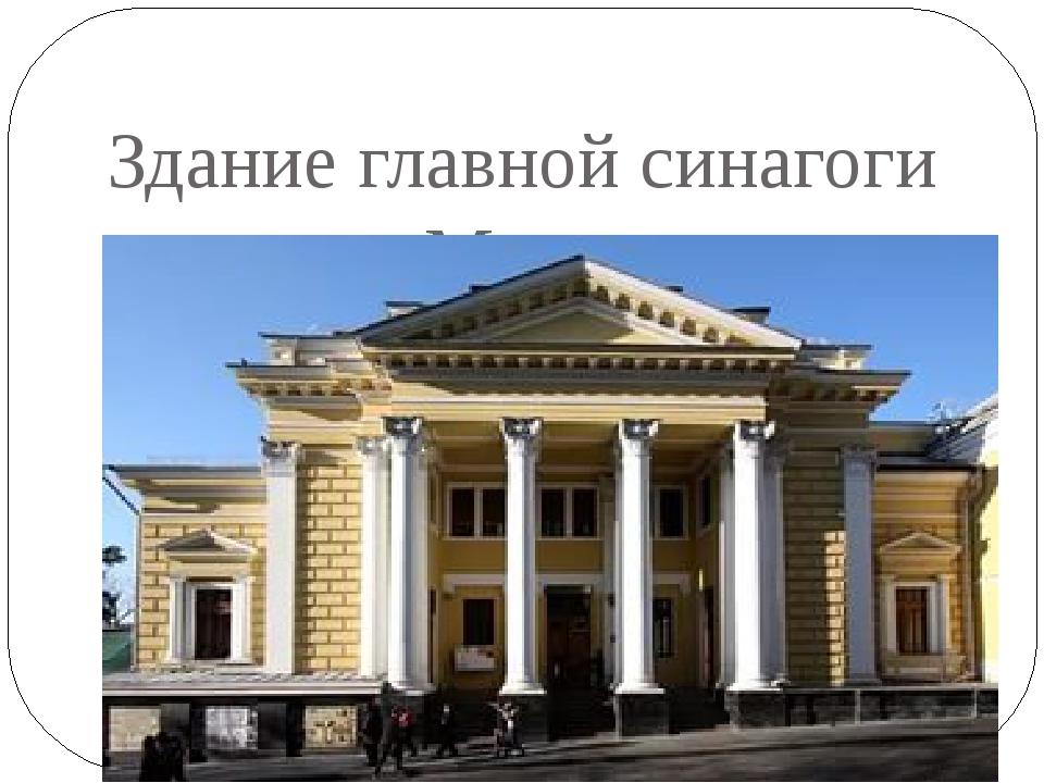 Здание главной синагоги в Москве