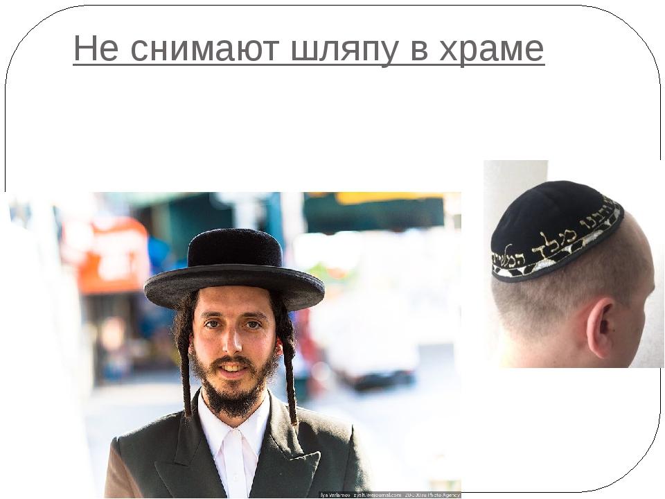 Не снимают шляпу в храме