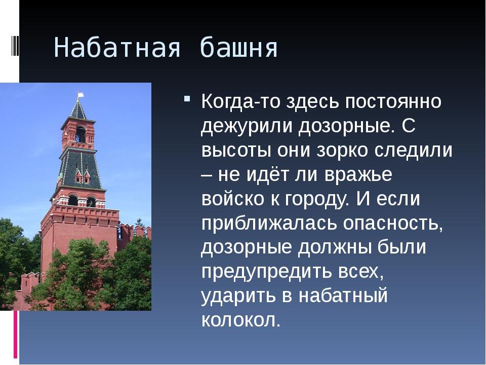 Набатная башня Когда-то здесь постоянно дежурили дозорные. С высоты они зорко...