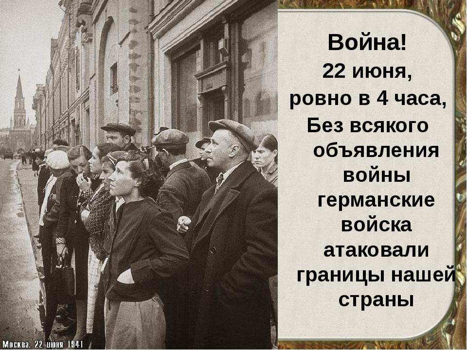 Война! 22 июня, ровно в 4 часа, Без всякого объявления войны германские войск...
