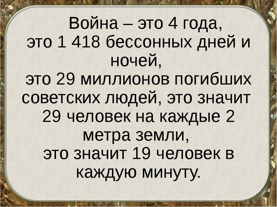 Война – это 4 года, это 1 418 бессонных дней и ночей, это 29 миллионов погибш...