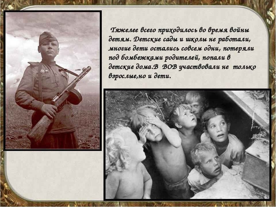 Тяжелее всего приходилось во время войны детям. Детские сады и школы не работ...