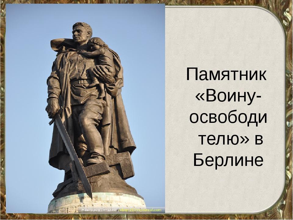 Памятник «Воину- освободи телю» в Берлине