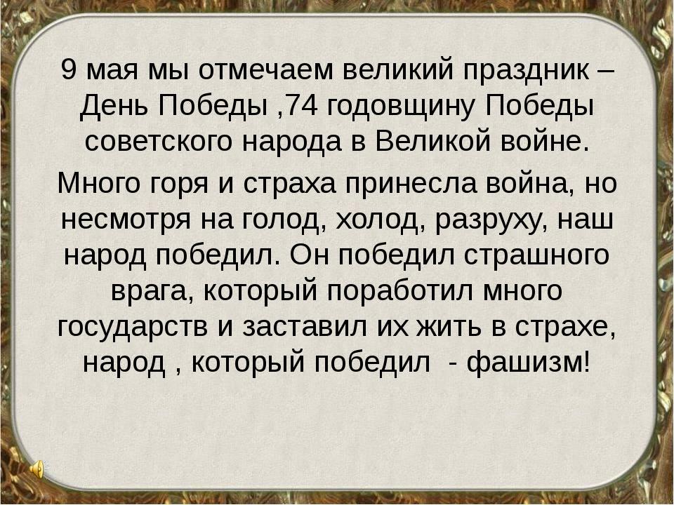 9 мая мы отмечаем великий праздник – День Победы ,74 годовщину Победы советск...