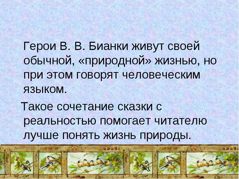 Герои В. В. Бианки живут своей обычной, «природной» жизнью, но при этом говор...