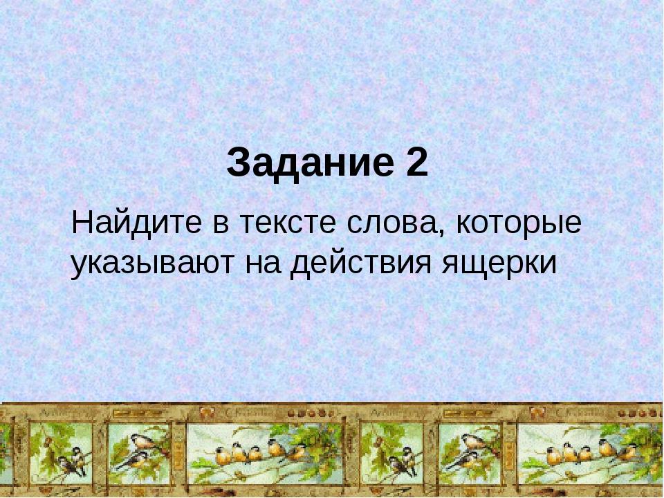 Задание 2 Найдите в тексте слова, которые указывают на действия ящерки