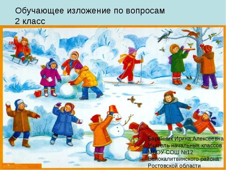 Обучающее изложение по вопросам 2 класс Баранник Ирина Алексеевна Учитель нач...