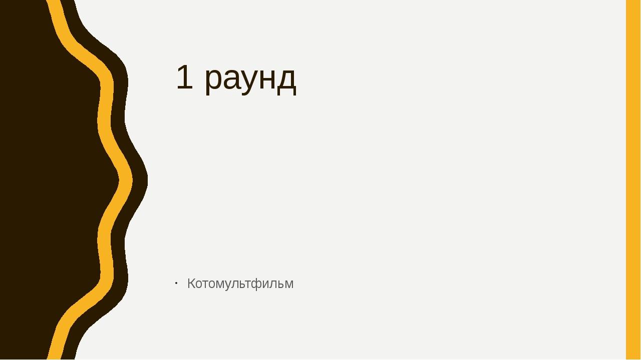 1 раунд Котомультфильм