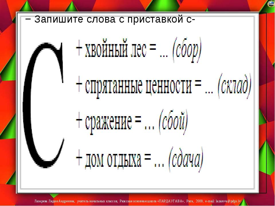− Запишите слова с приставкой с- Лазарева Лидия Андреевна, учитель начальных...