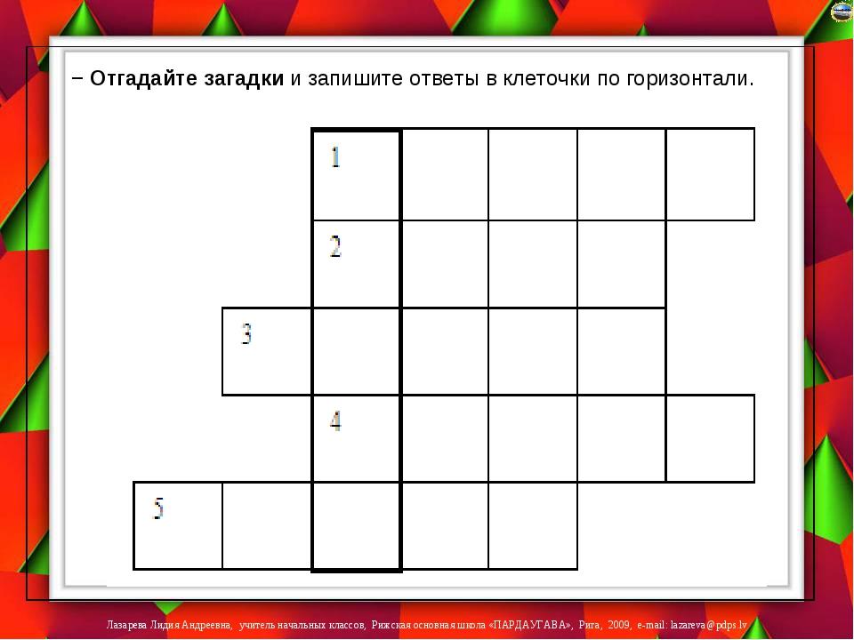 − Отгадайте загадки и запишите ответы в клеточки по горизонтали. Лазарева Лид...